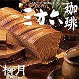 柳月 三方六 珈琲(コーヒー)【常】