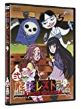 怪談レストラン 2 [DVD]