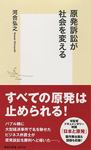 原発訴訟が社会を変える (集英社新書)