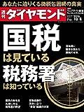 週刊ダイヤモンド 2016年10/8号 [雑誌]