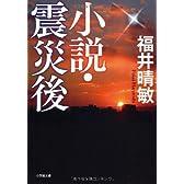 小説・震災後 (小学館文庫)