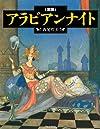 新装版 図説 アラビアンナイト (ふくろうの本/世界の文化)