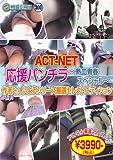 応援パンチラ ~熱血青春スペシャル~ 作者さんによるシリーズ厳選セレクトエディション [DVD]
