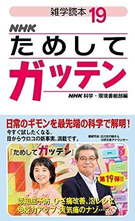 雑学読本 NHK ためしてガッテン19