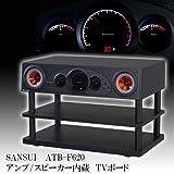 SANSUI 2.1chアンプスピーカー内蔵テレビ台 ATB-F620