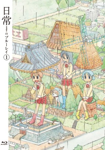 日常のブルーレイ 特装版 第1巻 [Blu-ray]