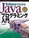 EclipseではじめるJavaプログラミング入門 (Java programming guide)