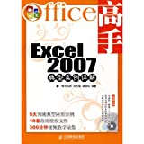img - for Excel 2007 typical example explanation(Chinese Edition) book / textbook / text book