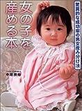 女の子を産める本―バイオリズムだから安全で確実!