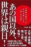 あの国以外、世界は親日!  - 主要国を歴任した元外交官による「新・日本論」 -