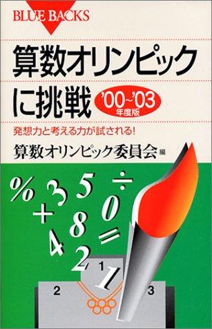算数オリンピックに挑戦 00~03年度版