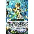 カードファイト!! ヴァンガードG クランブースター 第2弾/G-CB02/021閃く波紋 オデュッセウス R