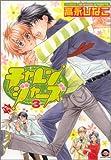 チャレンジャーズ 3 (GUSH COMICS)