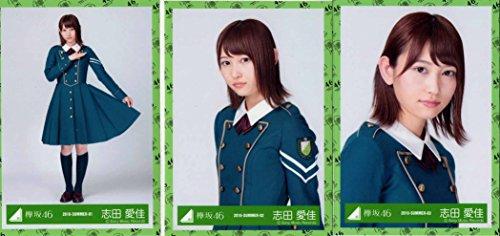 【志田愛佳 3種コンプ】欅坂46 会場限定生写真/サイレントマジョリティー衣装