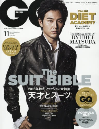 GQ JAPAN 2016年11月号 大きい表紙画像