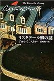 リスタデール卿の謎 (ハヤカワ文庫―クリスティー文庫)