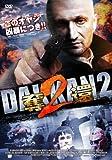 奪還2 [DVD]