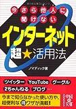 インターネット超★活用法 (中経の文庫)