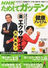 NHKためしてガッテン増刊 健康プレミアム Vol.06 2014年 07月号 [雑誌]
