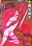 魔女誕生 新訂版コナン全集2 (創元推理文庫)