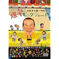 林家木久蔵一門会 爆笑ビックショー! [DVD]