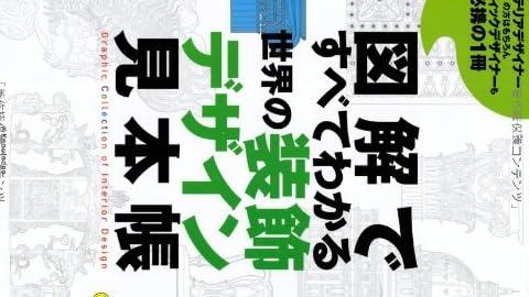 [イラスト背景]マンガ描き絶賛の図解本・「図解ですべてわかる 世界の装飾デザイン見本帳」