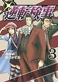 逆転検事(3) (ヤングマガジンコミックス)