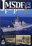 JMSDF FLEET POWERS3-The History of JMSDF-/海上自衛隊の防衛力3-海上自衛隊50年史- [DVD]