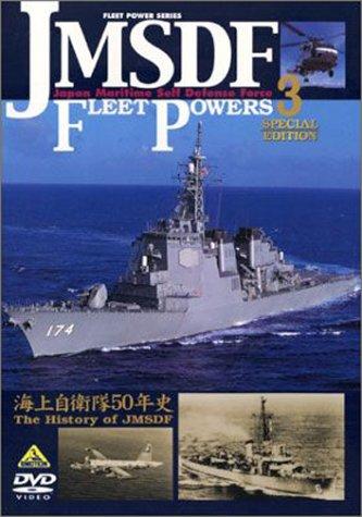 JMSDF FLEET POWERS3-The History of JMSDF-/海上自衛隊の防衛力3-海上自衛隊50年史-