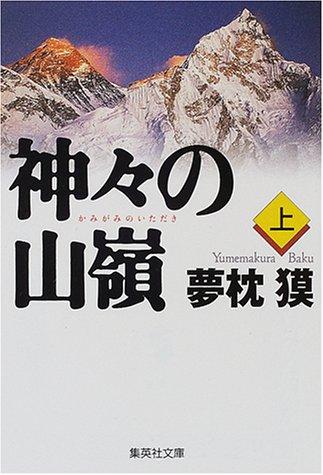 神々の山嶺〈上〉 (集英社文庫)