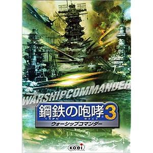 鋼鉄.biz ウォーシップガンナー2(WSG2) PS2版& …