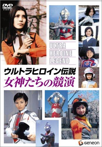 ウルトラヒロイン伝説 女神たちの競演 [DVD]