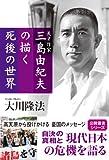 天才作家三島由紀夫の描く死後の世界 (公開霊言シリーズ)