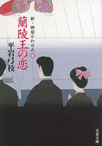 蘭陵王の恋 新・御宿かわせみ4