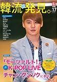 KEJ (コリア エンターテインメント ジャーナル) 韓流新発見 K-music 2011年 06月号