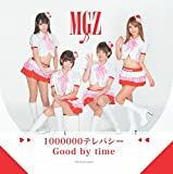 1000000テレパシー/Good by time (数量限定)