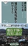 地震前兆現象を科学する (祥伝社新書)