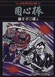 用心棒 (マンガ黒沢明時代劇 (4))