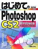 はじめてのPhotoshopCS2 Windows版 (BASIC MASTER SERIES)