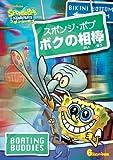 スポンジ・ボブのアニメ画像
