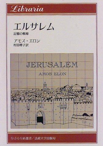 エルサレム―記憶の戦場 (りぶらりあ選書)