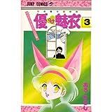 優&魅衣 3 (ジャンプコミックス)