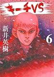 キーチVS(6) (ビッグコミックス)