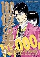 100億の男(4) (ビッグコミックス)