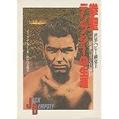 拳聖デンプシーの生涯―世界ヘビー級史上最強の男の自叙伝