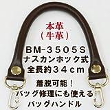 【INAZUMA】 着脱式 本革(牛革) リアルレザー かばんの持ち手 バッグ修理用BM-3505S#25焦茶