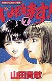 いただきます!(7) (少年サンデーコミックス)