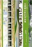 全国修士設計作品集―トウキョウ建築コレクション2007