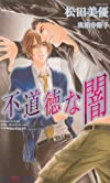 Immoral Darkness (Yaoi Novel)