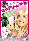 マイ・ドリーム・ガール [DVD]